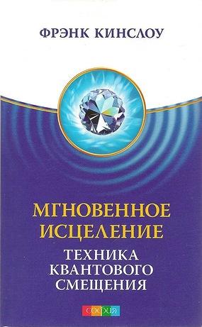 ФрэнкКинслоуМгновенноеисцелениеТехникаКвантовогоСмещения2011pdf