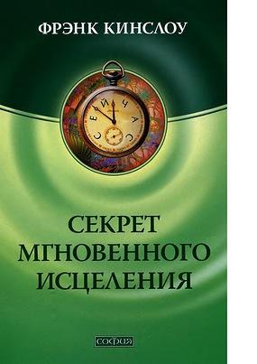ФрэнкКинслоуСекретмгновенногоисцеления2010pdf